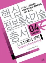 소프트웨어공학(개정판)(핵심정보통신기술총서 4)