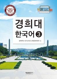 경희대 한국어. 3(개정판)