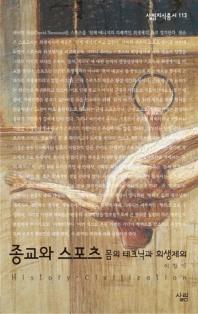 종교와 스포츠(살림지식총서 113)