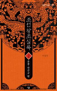 조선왕조실록. 2: 문종-연산군 편(살림지식총서 524)