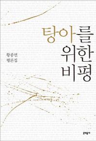 탕아를 위한 비평(문학동네 평론집)
