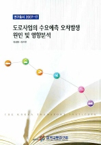도로사업의 수요예측 오차발생 원인 및 영향분석(연구총서 2007-17)