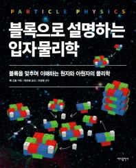 블록으로 설명하는 입자물리학