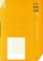 역주 주역사전. 8(동양편 085)(양장본 HardCover)