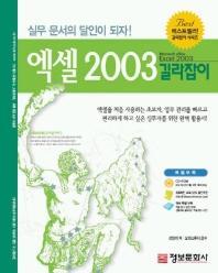 엑셀 2003 길라잡이