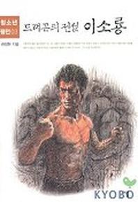 드래곤의 전설 이소룡(청소년평전 3)