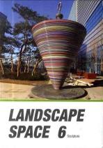 LANDSCAPE SPACE. 6: SCULPTURE(양장본 HardCover)