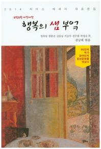 행복의 샘 부엌 (96인의 작가 한국인의 밥상문화를 엿보다)▼/정은출판[1-750001]