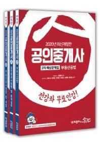 공인중개사 2차 예상문제집 세트(2020)(개정판)(전3권)