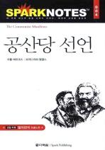 공산당 선언(SPARKNOTES 4)