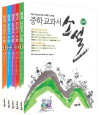 중학 교과서 소설 세트(전5권)