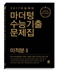 고등 미적분2 수능기출문제집(2017 수능대비)