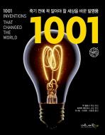 죽기 전에 꼭 알아야 할 세상을 바꾼 발명품 1001(양장본 HardCover)