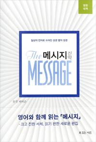 메시지: 신약(영한대역)(The Message 시리즈)