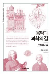음악과 과학의 길(조선대학교 인문학총서 4)(양장본 HardCover)