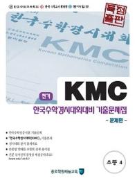 초등4 전기 한국수학경시대회대비 기출문제집 세트(2019)(KMC)(전2권)