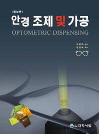 안경 조제 및 가공(증보판)(양장본 HardCover)