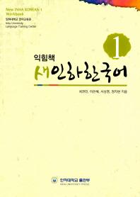 새인하한국어 익힘책(New Inha Korean Workbook). 1