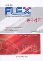 FLEX 중국어 2 (새로운 유형)(MP3CD1장포함)
