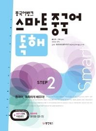스마트 중국어 독해 STEP. 2(중국어뱅크)(CD2장포함)