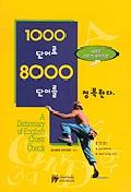 1000단어로 8000단어를 정복한다