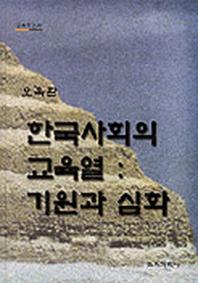 한국사회의 교육열:기원과 심화