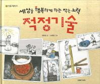 적정기술(인문그림책 15)(양장본 HardCover)