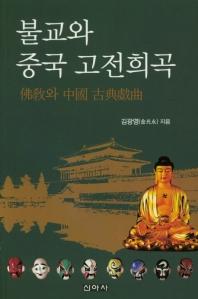 불교와 중국 고전희곡