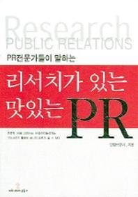 리서치가 있는 맛있는 PR(PR전문가들이 말하는)
