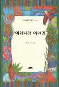 여러나라 이야기(마루벌의 좋은 그림책 16) [00100]