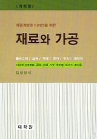 재료와 가공(제품개발과 디자인을 위한)