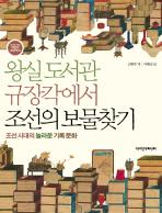 왕실도서관 규장각에서 조선의 보물찾기