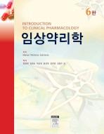 임상약리학(6판)