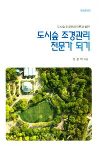 도시숲 조경관리 전문가 되기(개정증보판)