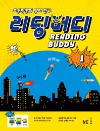 리딩 버디. 1(초등학생의 영어 친구)(버디 시리즈)