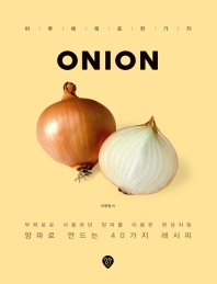 Onion(하루에 재료 한 가지)