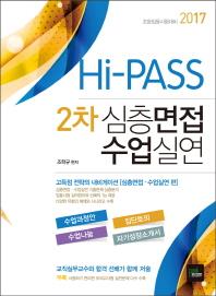 심층면접 수업실연(초등임용 2차)(2017)(Hi-PASS)