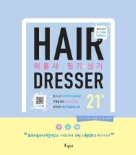 이용사 필기 실기(2019)(HAIR DRESSER)