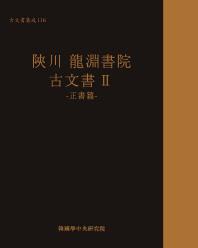 합천 용연서원 고문서. 2: 정서편(고문서집성 116)(양장본 HardCover)