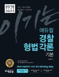 경찰 형법 각론 기본(경찰공무원)(2018)(이기는 에듀윌)