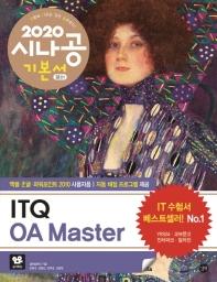 ITQ OA Master 기본서(엑셀+한글+파워포인트 2010 사용자용)(2020)(시나공)