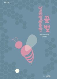 달콤쌉싸름한 꿀벌(푸르른 숲 15)