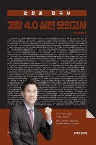 전한길 한국사 경찰 4.0 실전 모의고사. 2(2020)(커넥츠 경단기)