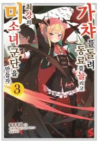 가챠를 돌려 동료를 늘리고 최강의 미소녀 군단을 만들자. 3(S노벨 플러스(S Novel +))