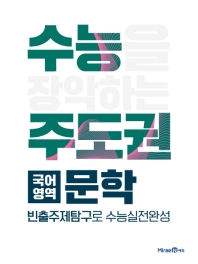 고등 국어영역 문학(2020)(수능주도권)