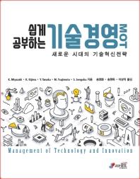 기술경영 MOT(쉽게 공부하는)