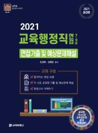 교육행정직 7급 9급 면접기출 및 예상문제해설(2021)(공무원 필 합격 시리즈 3)