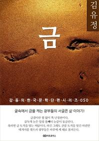김유정 금: 감동의 한국문학단편시리즈 050