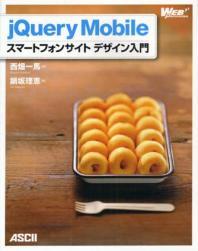 [해외]JQUERY MOBILEスマ-トフォンサイトデザイン入門