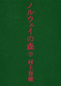 [보유]ノルウェイの森 下 新版